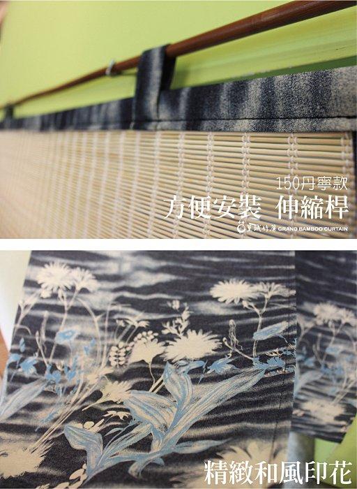 日式和風門簾【丹寧牛仔花布款】選用台灣桂竹簾和風花布