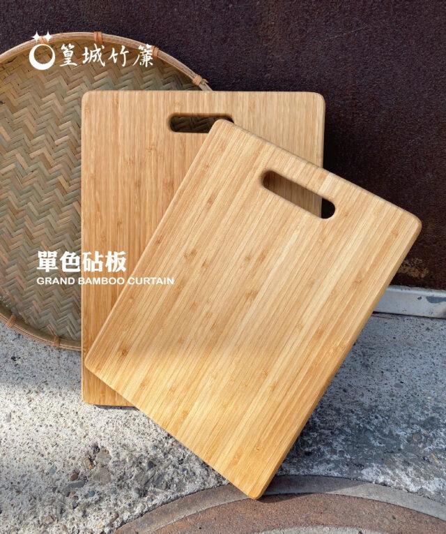 竹砧板【單色切菜板/大】純竹片製作,天然材質無添加任何化學塗料‧沾板‧砧板‧切菜板