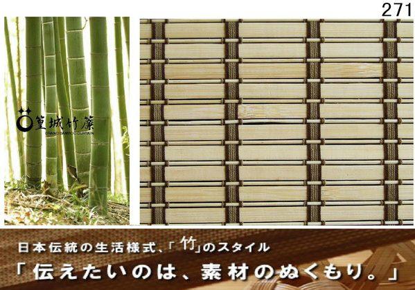 【型號:271】外銷日本限量款,日式和風原竹米白色