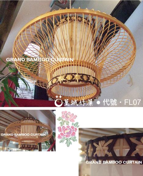 傳統日式竹燈【吊燈/FL07】台灣製作竹編燈