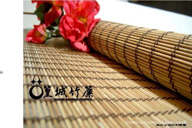 【型號:550】碳化處理雙線經典編織竹簾款