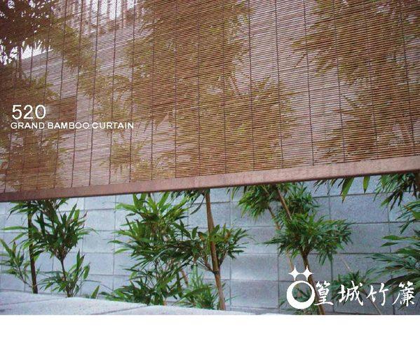 【型號:520】經典碳化處理竹簾基本款