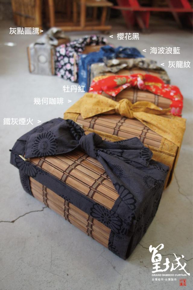 【篁城竹簾】精緻和風布款〔竹簾面紙盒〕可當包裝禮盒、野餐盒
