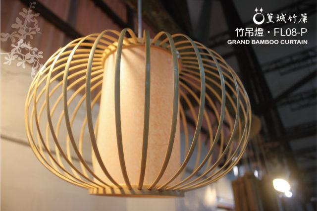《FL08-P》系列,篁城日式竹吊燈台灣製作竹編燈、壁燈