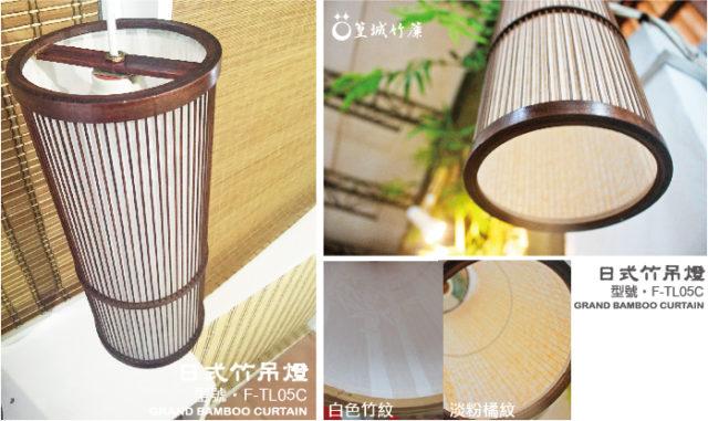 《F-TL05C 咖啡色竹編吊燈 白色竹紋/淡粉橘紋紙》篁城日式傳統竹燈、竹編吊燈直筒型圓燈