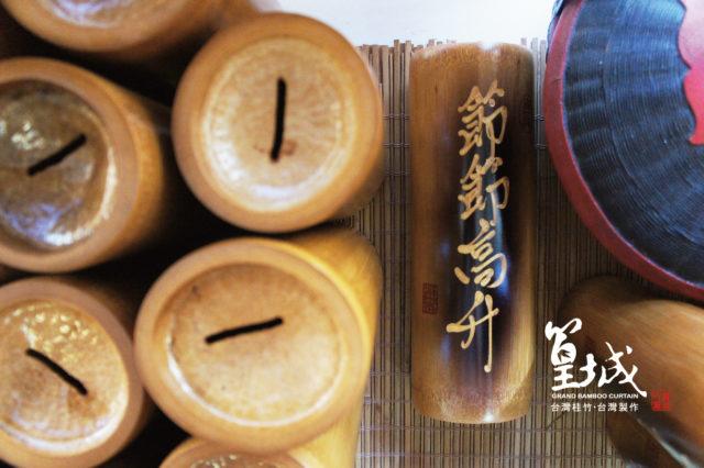 【篁城竹簾】竹製存錢桶〔燒黑刻字撲滿〕台灣本土手工製作、質感細質、錢筒獨特古早風味