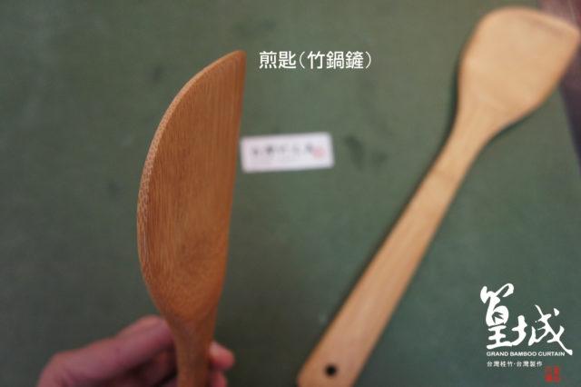 竹餐具〔平煎匙(鍋鏟) 〕健康環保綠生活、不沾鍋專用