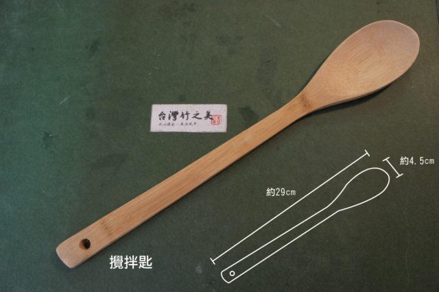 竹餐具〔 沙拉攪拌匙〕健康環保綠生活、不沾鍋專用