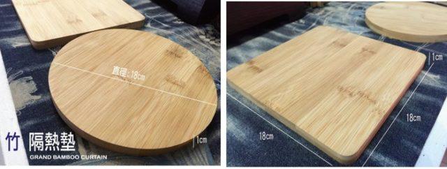 〔無漆基層材-隔熱墊〕純竹片製作,天然材質無添加任何化學塗料