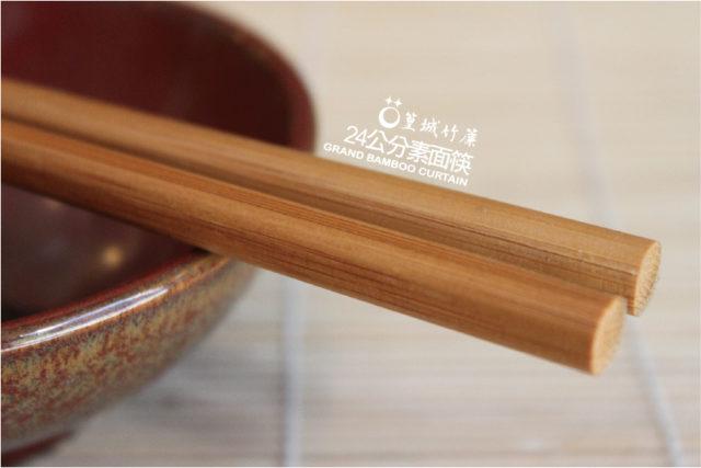 【篁城竹簾】品竹系列環保筷十雙一組〔24公分素面筷〕台灣製作,典雅和風味竹筷