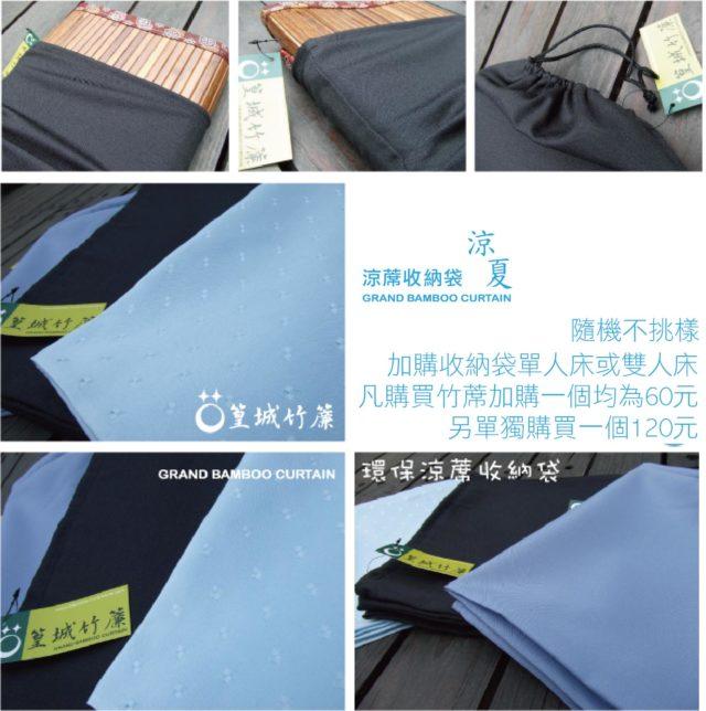 【竹涼蓆收納袋】換季收納袋,涼蓆收納袋,手工車縫束口袋【加購區】一律出大尺寸