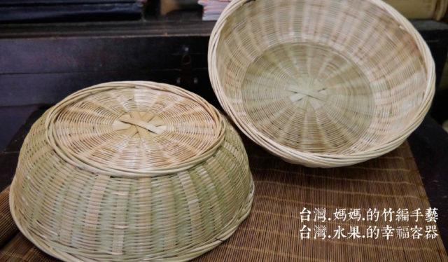 【篁城竹藝】〔四胞胎水果籃一組:4個〕台灣媽媽手工竹編