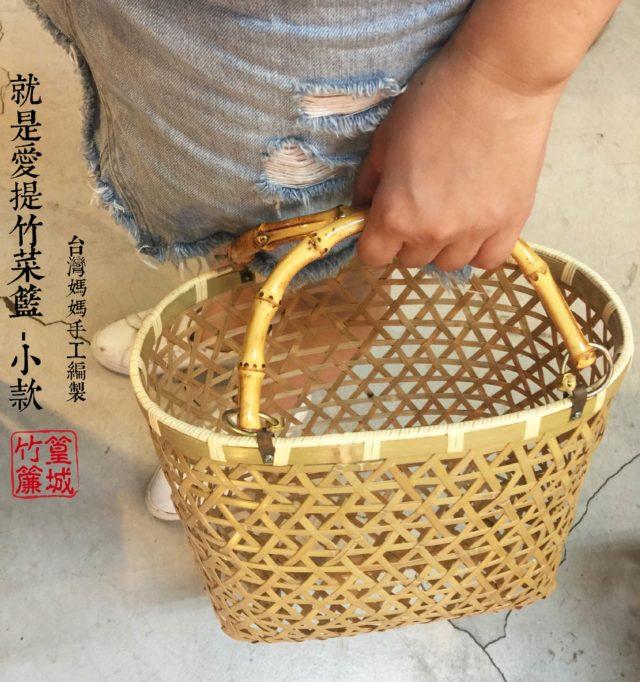 【篁城竹藝】〔就是愛提竹菜籃-小款一個〕台灣媽媽手工竹編提籃.水果籃/菜籃/野餐箱/外出竹編手提籃/竹包包/竹藤包/提籃