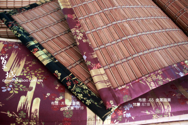 【篁城竹簾-】(車4邊寬邊-金蔥款671B:30X40公分)佈置/茶蓆/竹蓆/餐墊隔熱墊桌墊