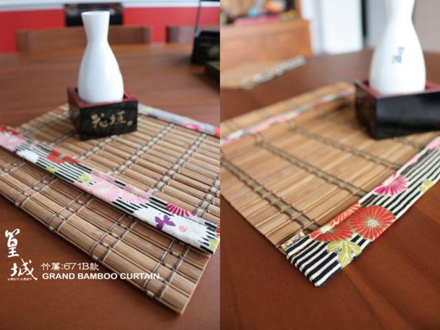 【篁城竹簾】(車2邊寬邊-和風新款671B:30X40公分)佈置/茶蓆/竹蓆/餐墊隔熱墊桌墊