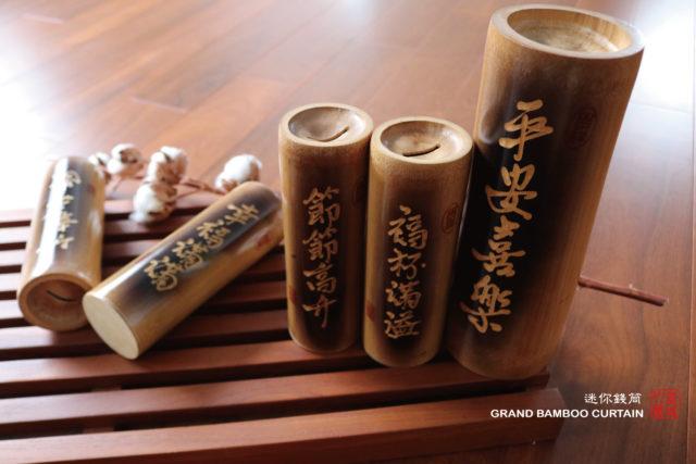 【篁城竹簾】竹製存錢桶〔迷你燒黑刻錢筒〕台灣本土手工製作、質感細質、錢筒、撲滿.獨特古早風味