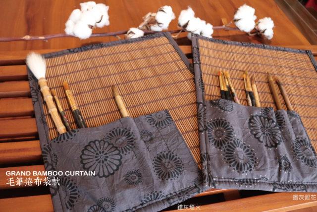 〔 毛筆捲-布袋款-鐵灰煙火 /鐵灰銀花33X29〕創意桂竹簾-文具筆袋、多用能收納袋、化妝收納袋