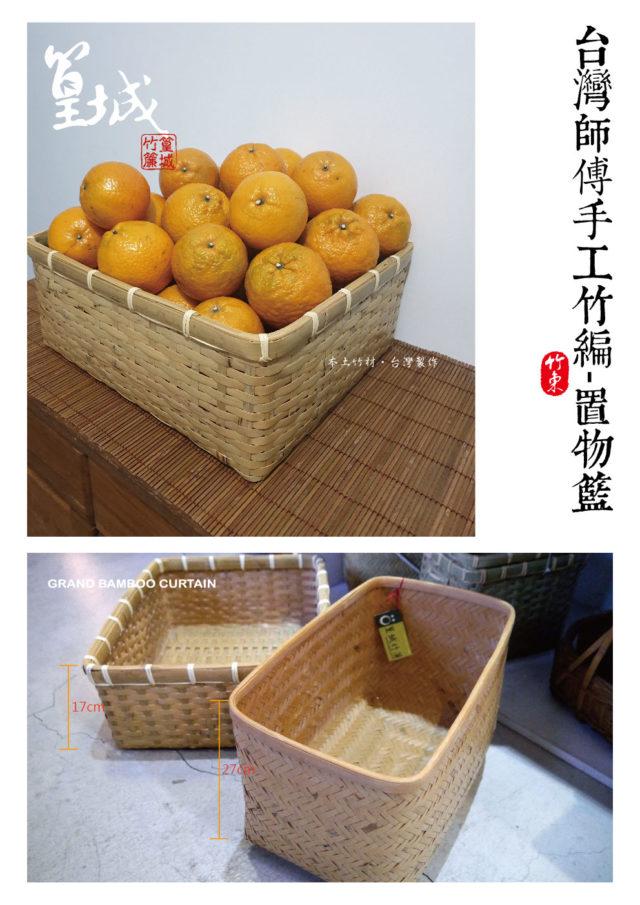 【篁城竹藝】〔台灣手工方形置物籃H17-38x44xH17〕傳統傳藝品,實用水果籃、點心盤,當家飾、收納籃