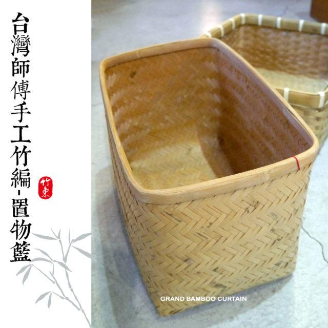 【篁城竹藝】〔台灣手工方形置物籃H27-24*38*H27〕傳統傳藝品,實用水果籃、點心盤,當家飾、收納籃