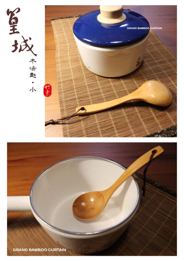 【篁城餐具】簡約天然〔木湯匙-小〕小尺寸下標處,砂鍋湯匙/簡餐用湯匙/拉麵匙,可商用、自用