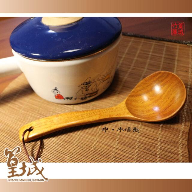 【篁城餐具】簡約天然〔木湯匙-中〕中尺寸下標處,砂鍋湯匙/簡餐用湯匙/拉麵匙,可商用、自用
