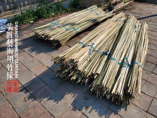【篁城】《裝置藝術用-夢想竹條-長度.約8.7尺X寬1.2-1.5厚度0.3公分》台灣桂竹竹編骨架/竹材料竹片